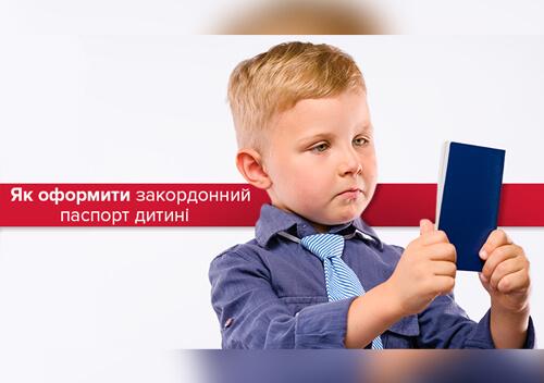 Як мешканцям Шепетівщини оформити дитячий біометричний закордонний паспорт