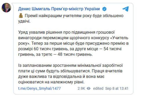 Українські вчителі можуть отримати близько 60000 гривень, але є одна умова