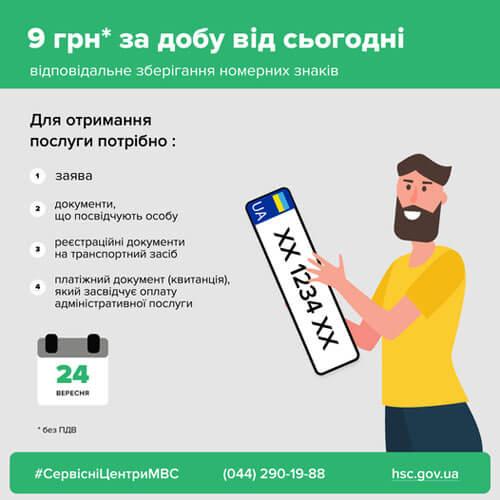 Зберігання номерного знаку вартуватиме 9 гривень за добу