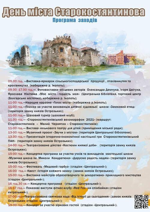 У Старокостянтинові на День міста виступить екс-піаніст Океану Ельзи