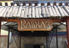 У Славуті ресторан «Кавказ» відкрив Зураб Георгадзе