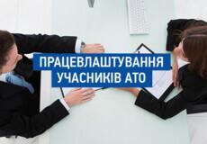 Хмельницька обласна служба зайнятості працевлаштувала 151 учасника АТО/ООС