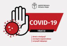 COVID-19 у Шепетівській ТГ станом на 20 жовтня: 57 нових випадків, 1— летальний