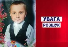 На Шепетівщині зникла дитина: поліція просить долучитися до пошуків (Оновлено)